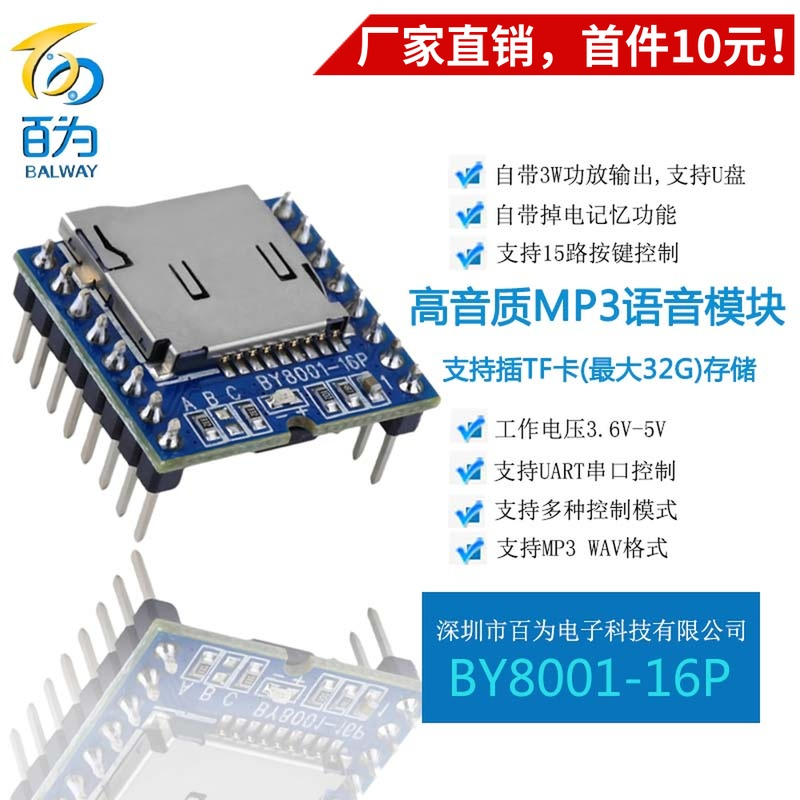 Home Appliance Parts Serial Voice Module Sd/tf Card Mp3 Module Music Chip Player Board Self-powered Amplifier By8001 Invigorating Blood Circulation And Stopping Pains Air Conditioner Parts