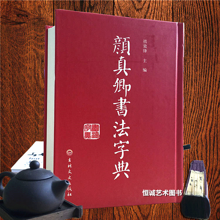 Yan Zhenqing Calligraphy Dictionary (Chinese Edition) цены онлайн