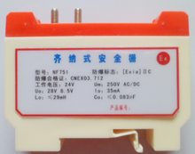 Explosion proof Zener safety gate NF751/ current signal isolator /Ex authentication biometric authentication systems