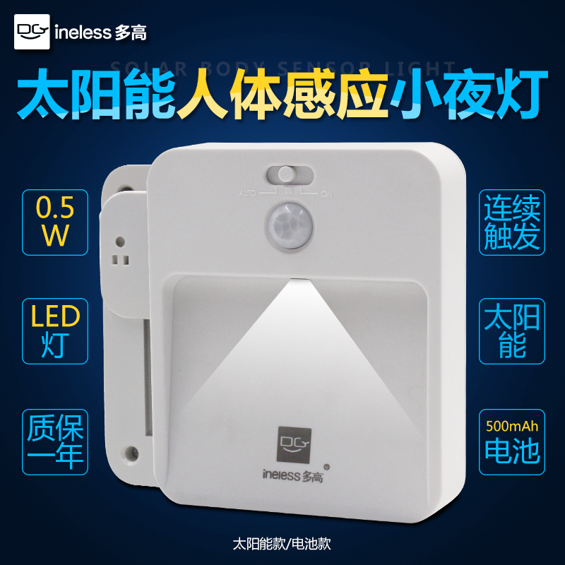 Human body induction lamp led light control nightlight solar charge lamp ofhead teethe kitchen cabinet wardrobe