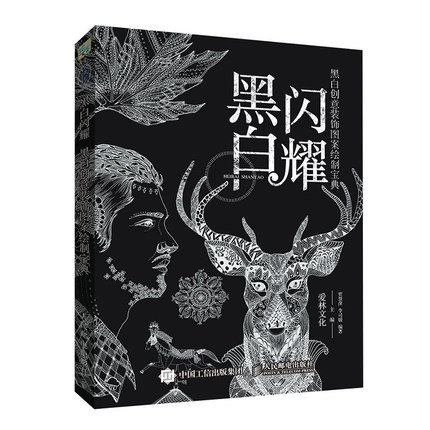 Decorative Illustration Textbooks Black And White Decorative Patterns Drawing Sketch Book