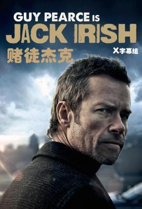 赌徒杰克第二季