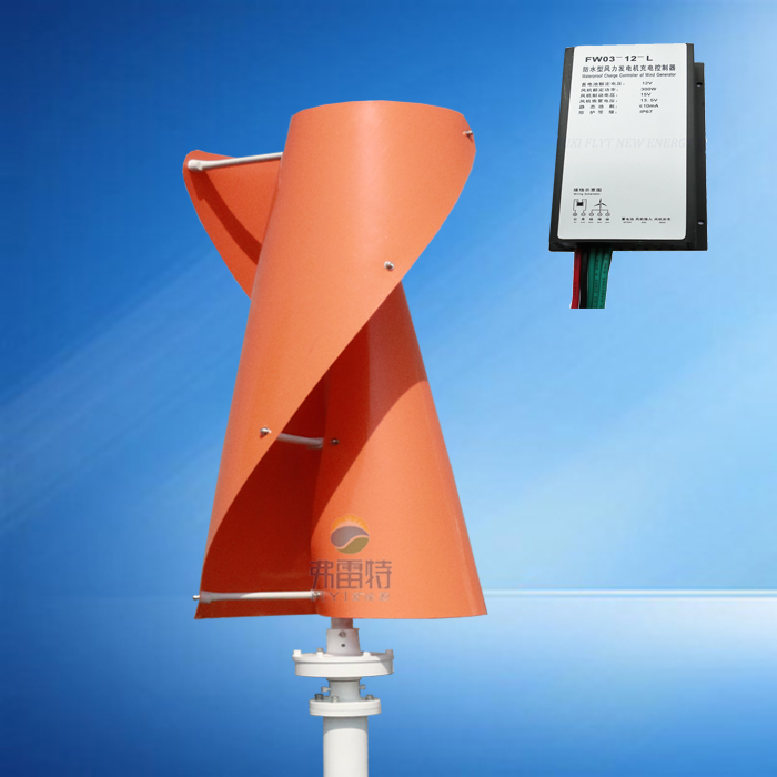 mini wind turbine vertical wind power generator low noise horizontal yacht wind turbine 300w 12V/24V/48v with charge controller