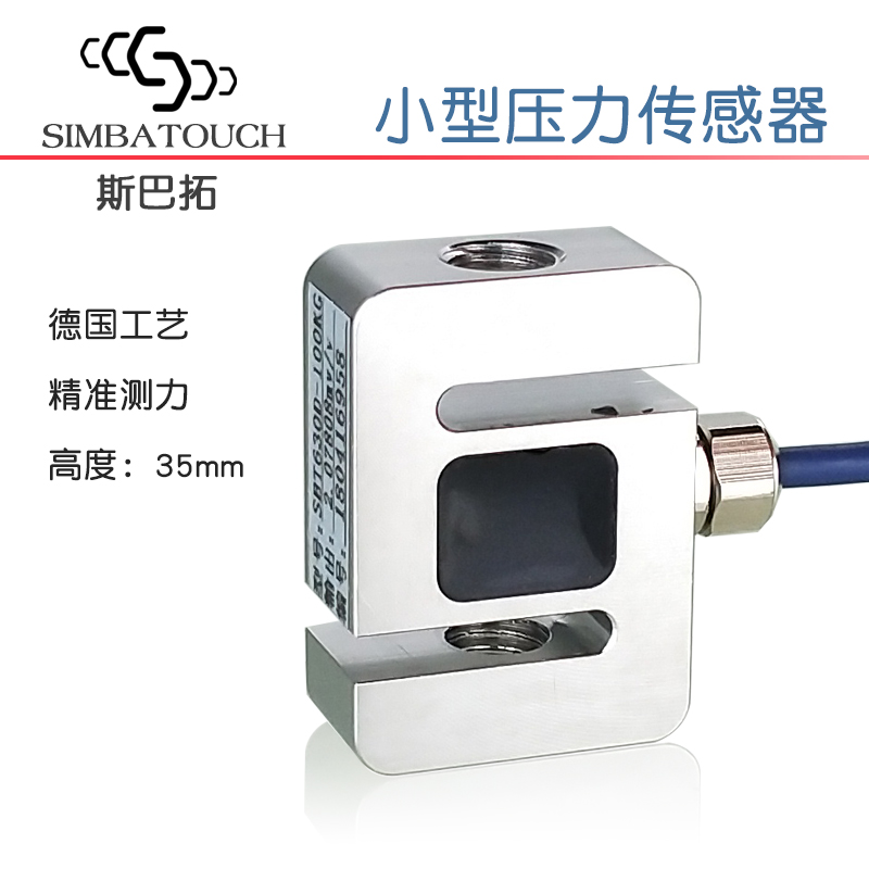 SBT630D Tension Pressure Sensor S Tension Minitype Weight Dynamometer For Tension And Pressure Dual-use