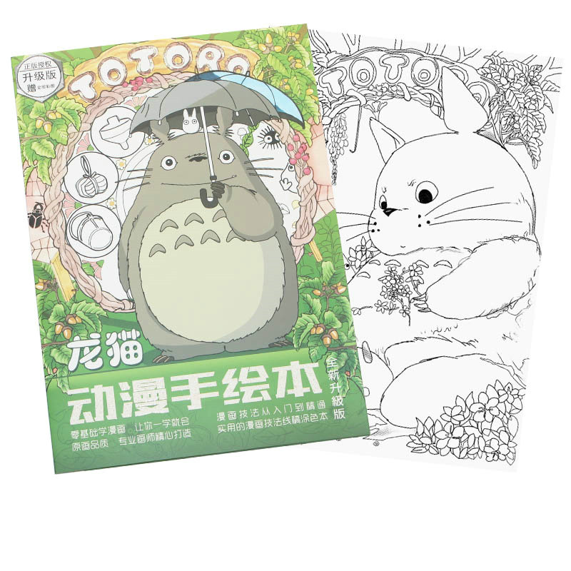 Anime My Neighbor Totoro Coloring Book For Children Adult Relieve Stress Kill Time Painting Drawing Antistress Books Gift