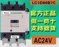 100% Новый оригинал в коробке 1 год гарантии LC1D80B7C LC1-D80B7C AC24V 80A