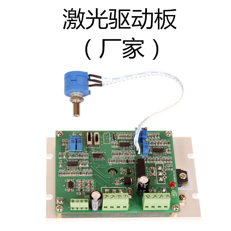 LD Drive Circuit Board LD Drive 25A Bare Plate Power OEM Semiconductor Laser Power Supply ManufacturerLD Drive Circuit Board LD Drive 25A Bare Plate Power OEM Semiconductor Laser Power Supply Manufacturer