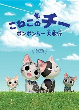 《甜甜私房猫 第四季》2018年日本动漫在线观看