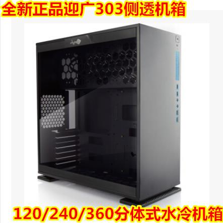 IN WIN 303 Middle Tower Chassis (supports ATX mainboard/support water-cooled/tempered glass/side-through/U2.0x2+U3.0x2) ...