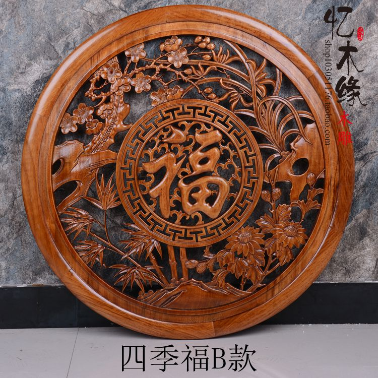 Dongyang wood carving flower window pendant Chinese antique lucky round the living room wall solid wood ornaments a58sw31zys12 volt 220v powerful dc small motor output shaft gear electric toys 12v permanent generator tubular micro retifica