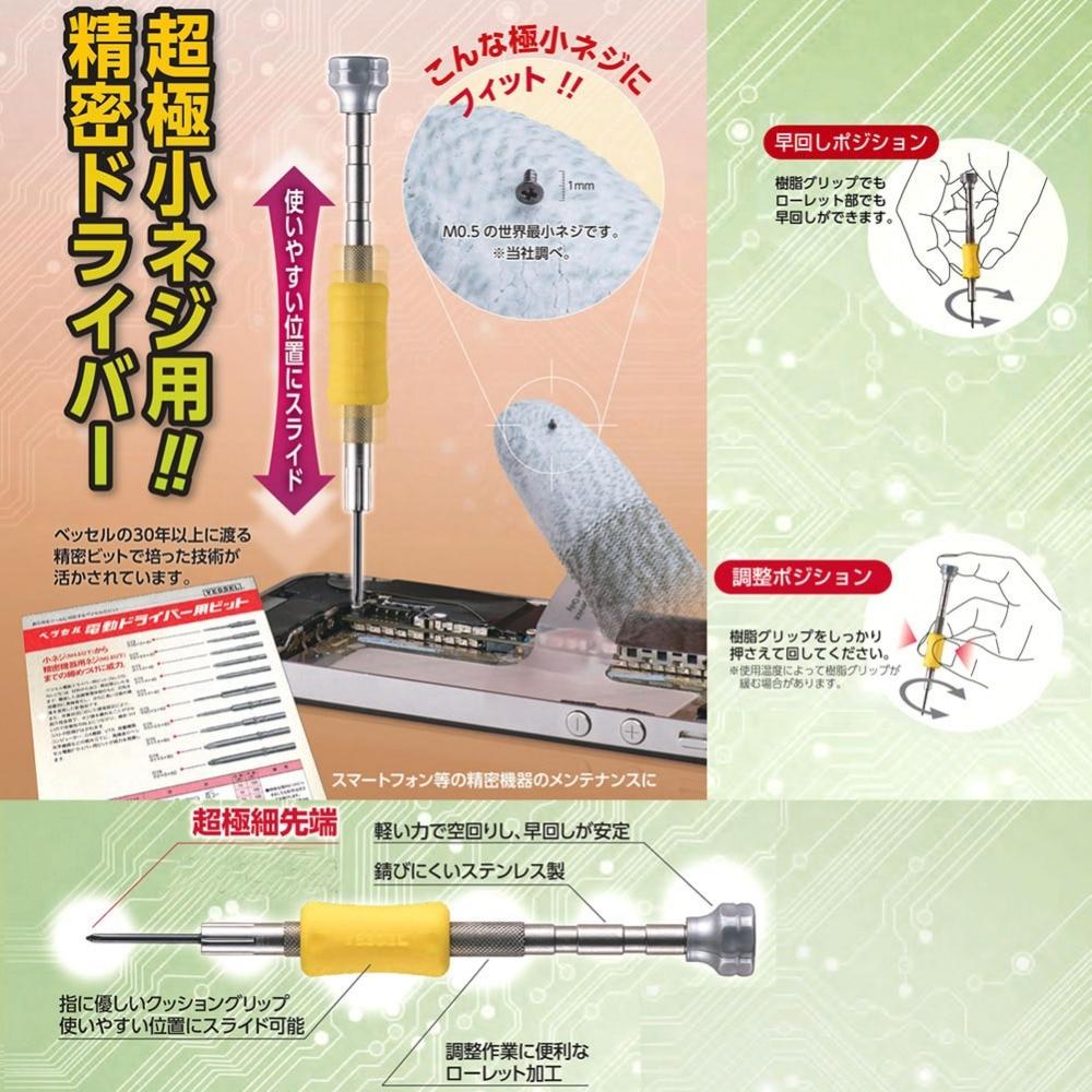 Купить с кэшбэком Japan VESSEL TD-54 3ULR-M 0.5mm Y-Type Screwdriver Repair Tools for 3-Wing Screw iPhone 7 iPhone 7P iPhone 8 iPhone 8Plus iWatch