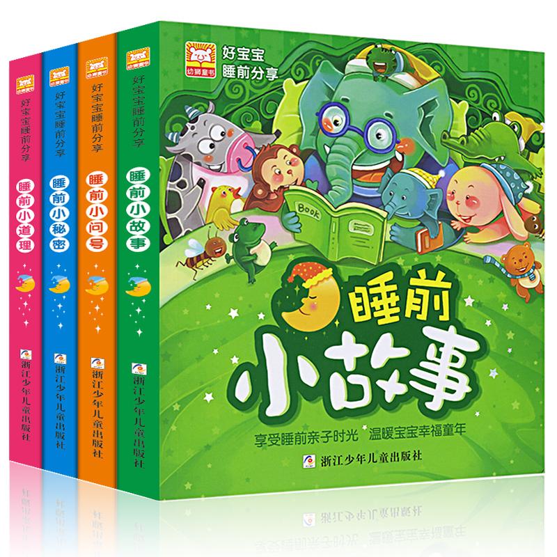4pcs/set Bedtime Truth / Story / Secret / Small Question Mark Book With Pinyin Baby Early Enlightenment Puzzle Book Libros