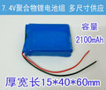 7.4V 2100mAh polymer lithium battery pack universal communications equipment industrial instrumentation rechargeable battery
