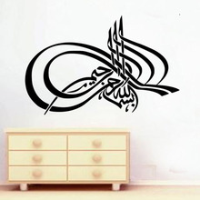 Free Shipping Arabic Calligraphy Islam Vinyl Wall Decal  Muslim Mural Art Wall Sticker Removeable Living Room Home Decoration