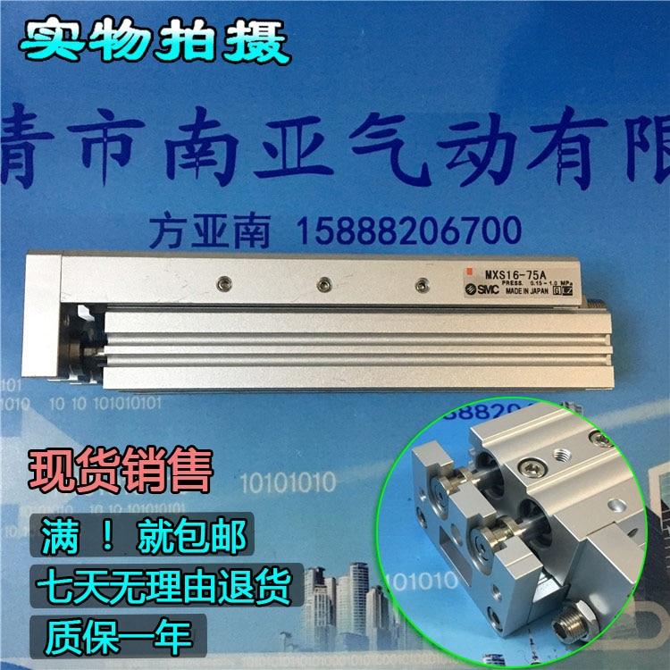 MXS16-50A MXS16-75A MXS16-100A MXS16-125A SMC Slide guide cylinder Pneumatic components стоимость