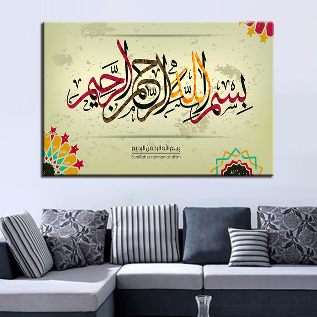 Wall Art Frame Canvas Pictures 1 Piece Muslim Calligraphy Arabic Islamic Painting HD Print Allahu Akbar Poster Living Room Decor