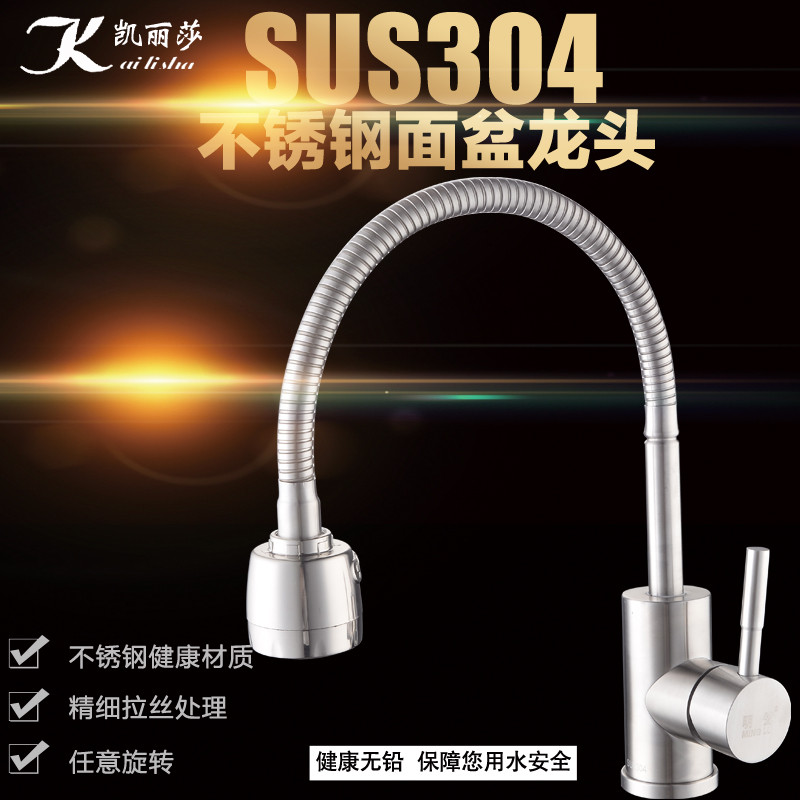 304 robinet de cuisine en acier inoxydable plats chauds et froids bassin robinet de réservoir d'eau universel peut être tourné robinet de cuvette de toilette