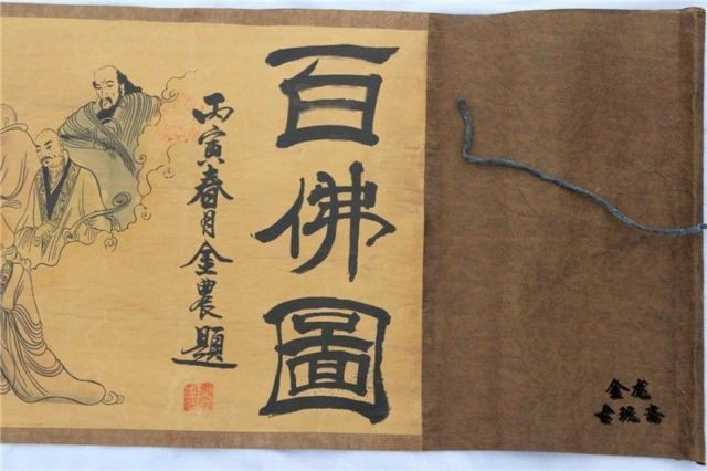 Ancient, Chinese, Figure, Buddha, Picture, TNUKK