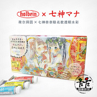 Japanese Holbein Seven Gods Nana Joint Watercolor Paint Transparent Watercolor Tube 12 Colors 5ml Master