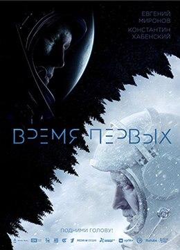 《天际行者》2017年俄罗斯剧情,历史,冒险电影在线观看