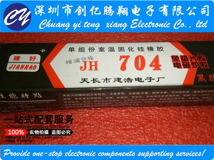 10PCS/LOT JH704 black rubber vulcanization silicone rubber induction cooker rubber vulcanization 45 g