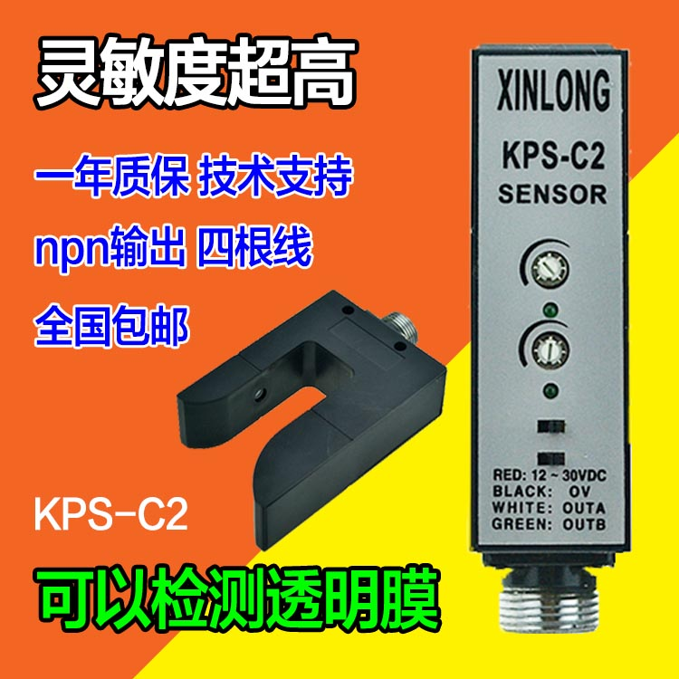 U Type Photoelectric Switch KPS-C2 Photoelectric Edge Detector PS-C2 Electric Eye Correction of Slot Type Photoelectric Sensor free shipping u shaped rectification infrared sensor 30mm width groove type photoelectric photo switch npn