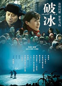《破冰》2008年中国大陆剧情,运动电影在线观看