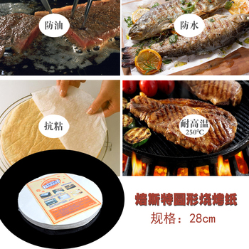 BAKEST  500pcs 28cm Round BBQ Paper Grill Paper Bakeware Tools