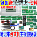 Free shipping  59SET  sent laptop desktop diagnosis card CPU mainboard dummy load resistance card all set