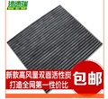 air conditioning filter  Car Cabin Filte (used for Hyundai sonata)