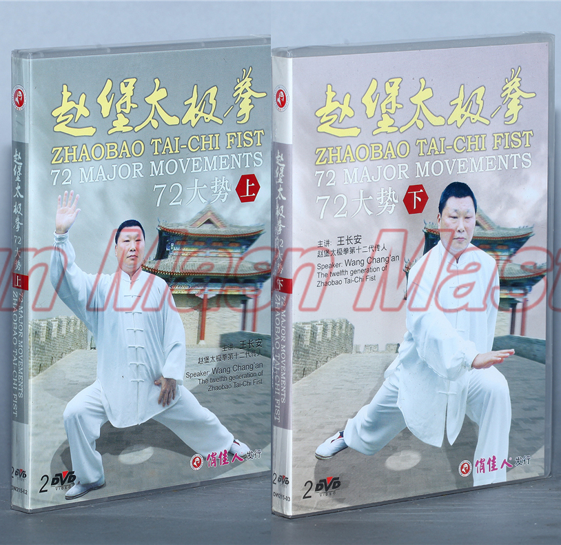 Zhao bao Taichi Poing Zhaobao Tai-chi Poing 72 Grands Mouvements Tai chi Enseignement Disque Anglais Sous-Titers 4 DVD