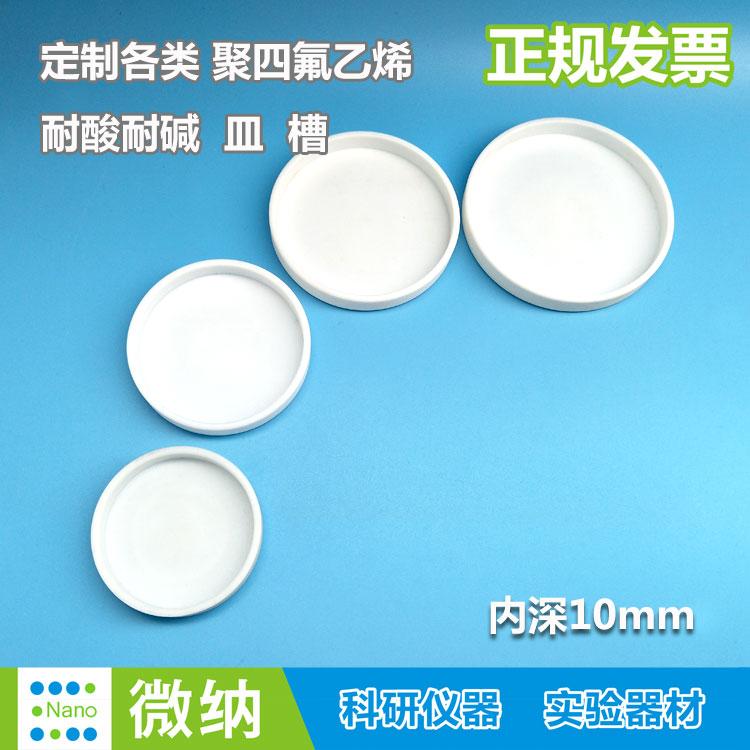 PTFE Container 60-80-90-100 PTFE Petri Dish Single Trough Tetrafluoro Circular Trough Coverless Depth 10mm