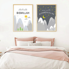 Islamitische Wall Art Prints voor Kid Little Moslim Nursery Slaapkamer Muur Pictures Arabisch Bismillah Alhamdulillah Posters Ramadan Decor(China)