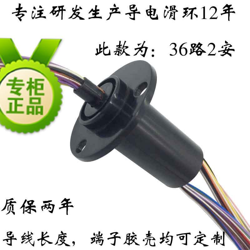 36 Way Micro Slip Ring 36 Core Conductive Slip Ring 36 Line HD Slip Ring Collector Ring 236 Way Micro Slip Ring 36 Core Conductive Slip Ring 36 Line HD Slip Ring Collector Ring 2