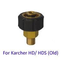 Переходник для пенопласта/пеногенератора/пенопласта высокого давления для пенопласта Karcher HD HDS Professional pressure Washer