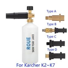 رغوة مولد/أنبوية من الفوم الثلجي فوهة الفوم ل كارشر K2 K3 K4 K5 K6 K7 عالية ضغط منظفات