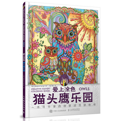 OWLS Animal stress coloring book for adults children Relieve Stress art Painting Drawing Graffiti colouring book graffiti art coloring book pb