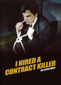 我聘请了职业杀手