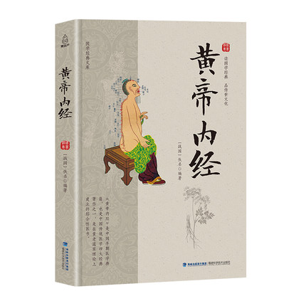 Huang Di Nei Jing Yellow Empero's Canon Internal Medicine Health Books  Chinese Medicine Basic Theory Medical Books