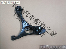 The Great Wall Tang Wing C50 front lower arm assembly under the arm assembly with rubber sleeve with special offer sales