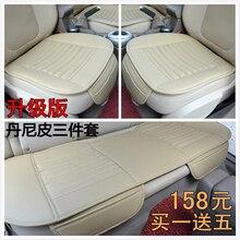 car seat cushion four seasons seat New car cushion car seat covers four seasons general car mat ice silk cushion
