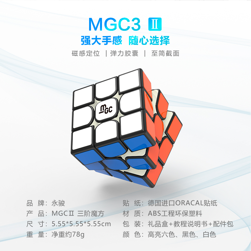 Image 3 - Original Yongjun YJ MGC V2 3x3x3 M 2x2 Magnetic II magic Cube Professional 3x3 Speed Cubos magico Educational Toys for kid-in Magic Cubes from Toys & Hobbies