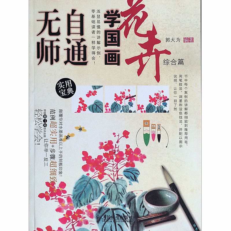 Chinese Brush Ink Art Painting Sumi-e Self-Study Technique Draw Flowers And Plants Book , Flowers And Calligraphy Copybook