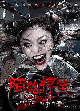 《陌路惊笑》2015年中国大陆喜剧,惊悚电影在线观看