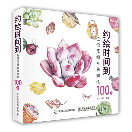 100 Examples Of Drawing Time To Color Pencils Book Painting Book,drawing Book