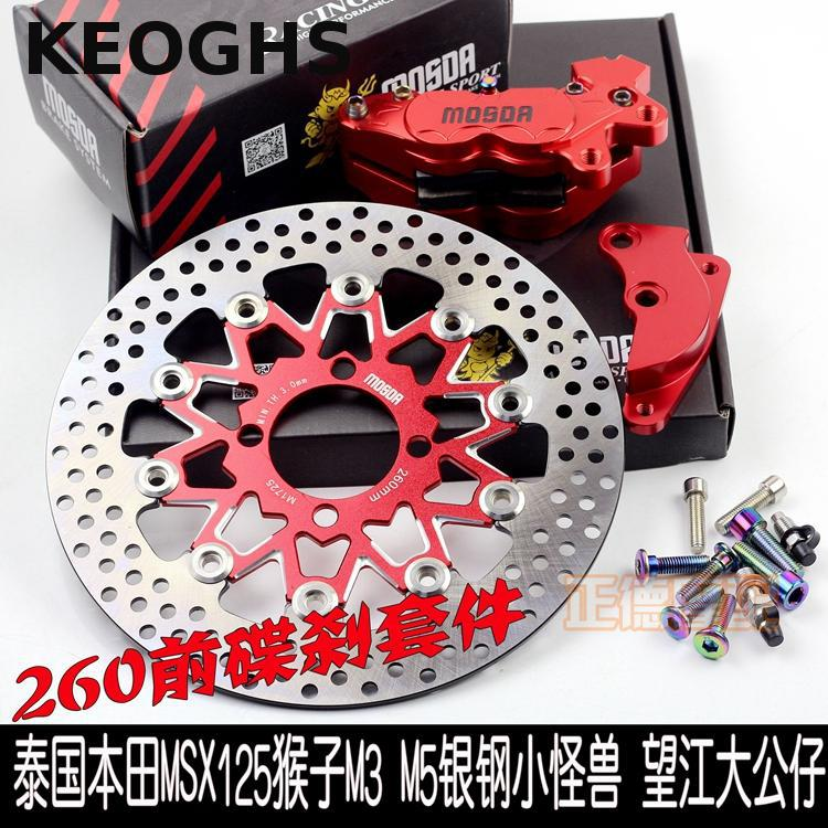 Keoghs Motorcycle Front Brake Caliper/disc/adapter System One Set For Thailand Honda Msx125 Changing 260mm Brake Disc keoghs motorbike rear brake caliper bracket adapter for 220 260mm brake disc for yamaha scooter dirt bike modify
