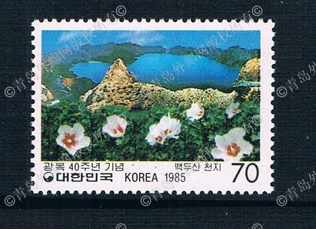 KR0916 Korea 40 1985 anniversary of the anniversary of the Changbai Mountain Tianchi scenic stamps 1 new 0505 cr0542 slovakia 2015 world war ii 70 anniversary of the soviet flag of berlin 1 0825 new stamps
