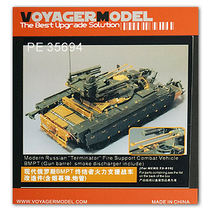 KNL HOBBY Voyager Model PE35694 Russian BMPT Terminator Tank Support Carchair Upgrade Metal Etching Parts цена