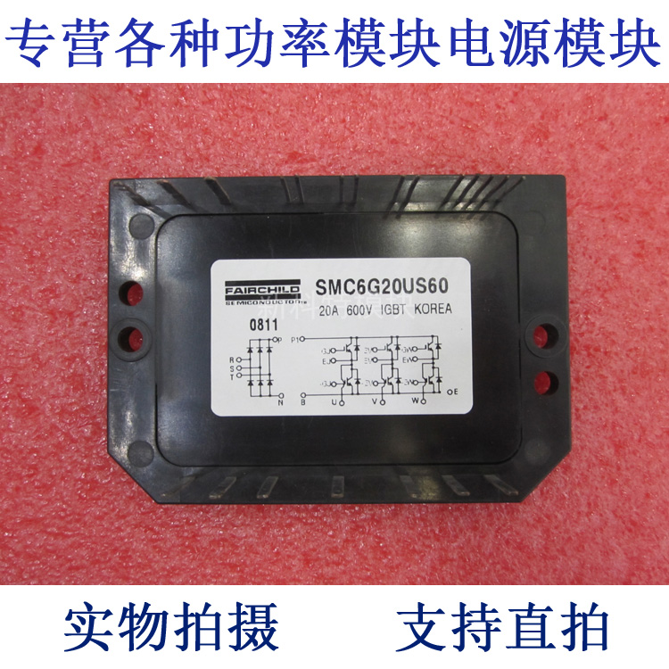 SMC6G20US60 20A600V variable frequency speed control module qm30tb1 h 30a500v 6 element darlington frequency conversion speed control module