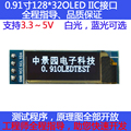 "0.91 inch 12832 white or blue color 128X32 OLED LCD LED Display Module 0.91"" IIC Communicate"